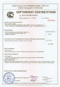 Сертификат соответствия ГОСТ-Р для линейки KIWI-7000 (для увеличения изображения нажмите на него)