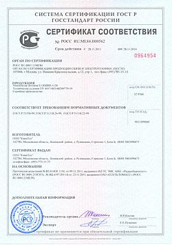 Сертификат соответствия ГОСТ-Р для анализатора потоков Е1 KIWI-1120 (для увеличения изображения нажмите на него)