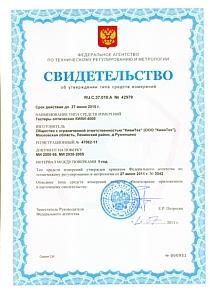 сертификат об утверждении типа средств измерений для линейки KIWI-4000 (Для увеличения изображения нажмите на него)
